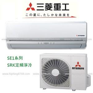 三菱重工 SRK35SE1 1.5匹淨冷分體式冷氣機
