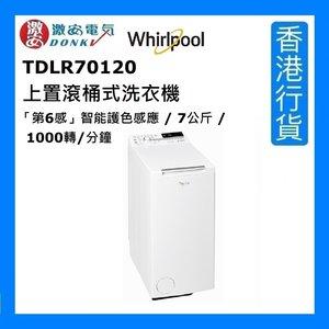 惠而浦 TDLR70120 上置滾桶式洗衣機 「第6感」智能護色感應 / 7公斤 / 1000轉/分鐘 [香港行貨]