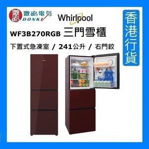 惠而浦 WF3B270RGB 三門雪櫃 下置式急凍室 / 241公升 / 右門鉸 - 玻璃酒紅 | 2級能源標籤 [香港行貨]