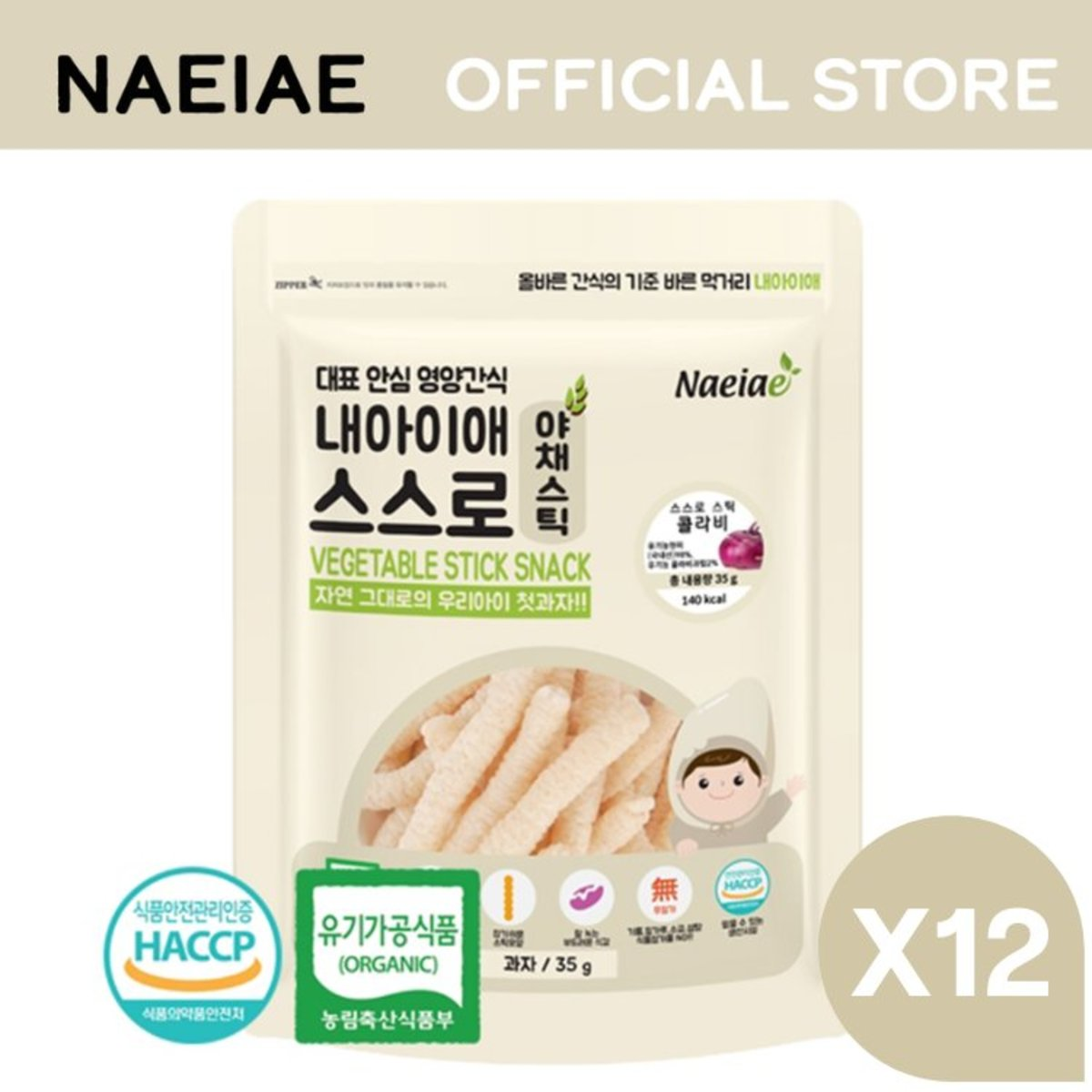 Vegetable stick snack - Kohlrabi X12packs