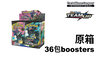 TCG - SM9 Team Up Boosters box (36 packs)