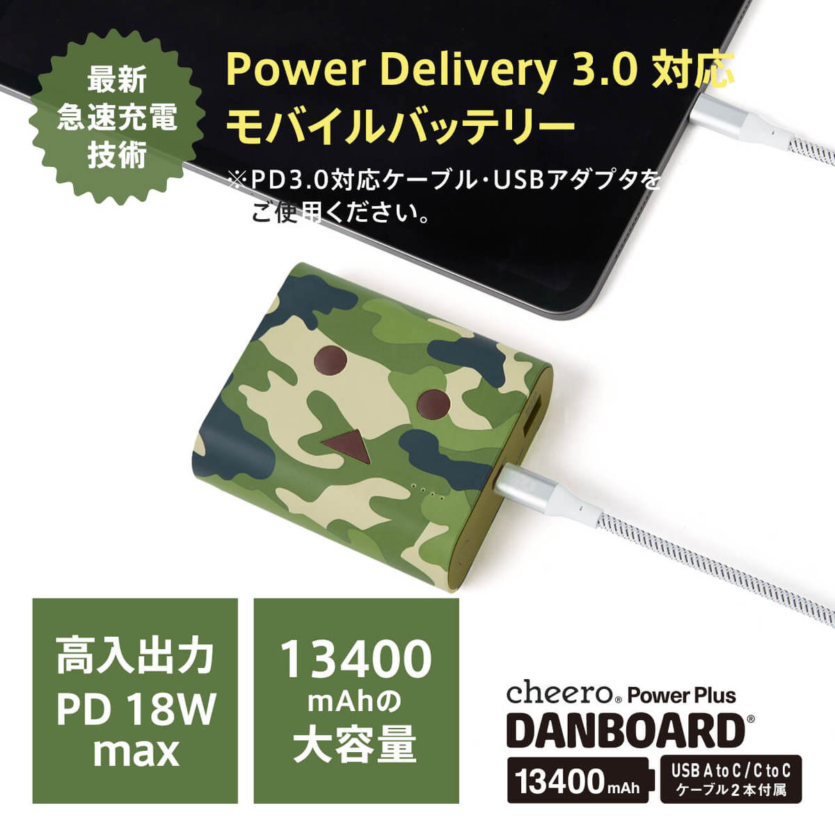 Danboard PD18W 13400mAh powerbank - Limited Camouflage (brand new series with PD3.0)