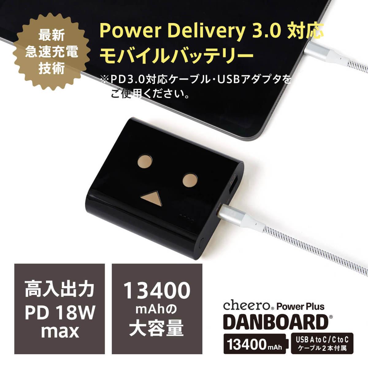 全新系列 13400mAh PD18W 紙箱人流動電源 (鋼琴黑)