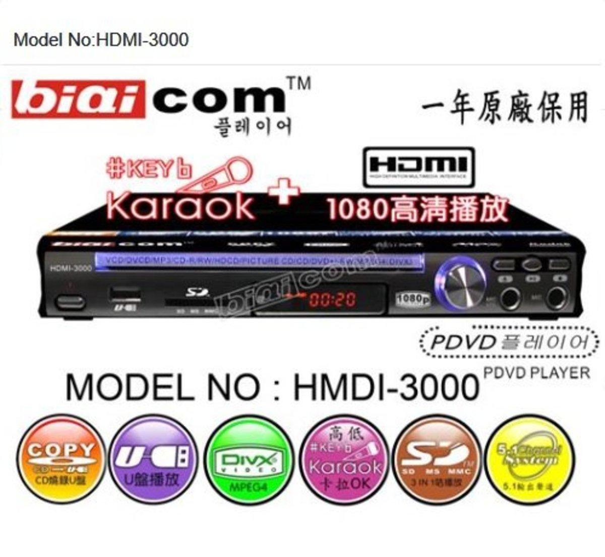 韓國HDMI-3000 1080p DVD播放器