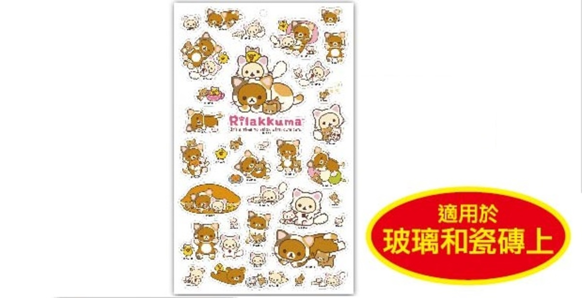 Rilakkuma Static Transparent Non-Sticky Reusable Sticker for decoration and play Glass or Tiles