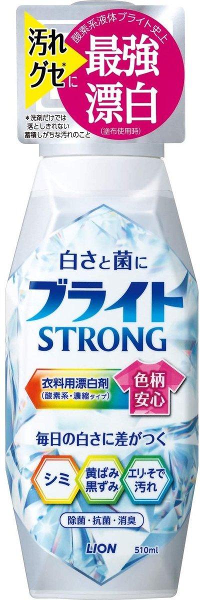 STRONG 衣物除菌&抗菌漂白洗衣液 510ml  (4903301282648_1)