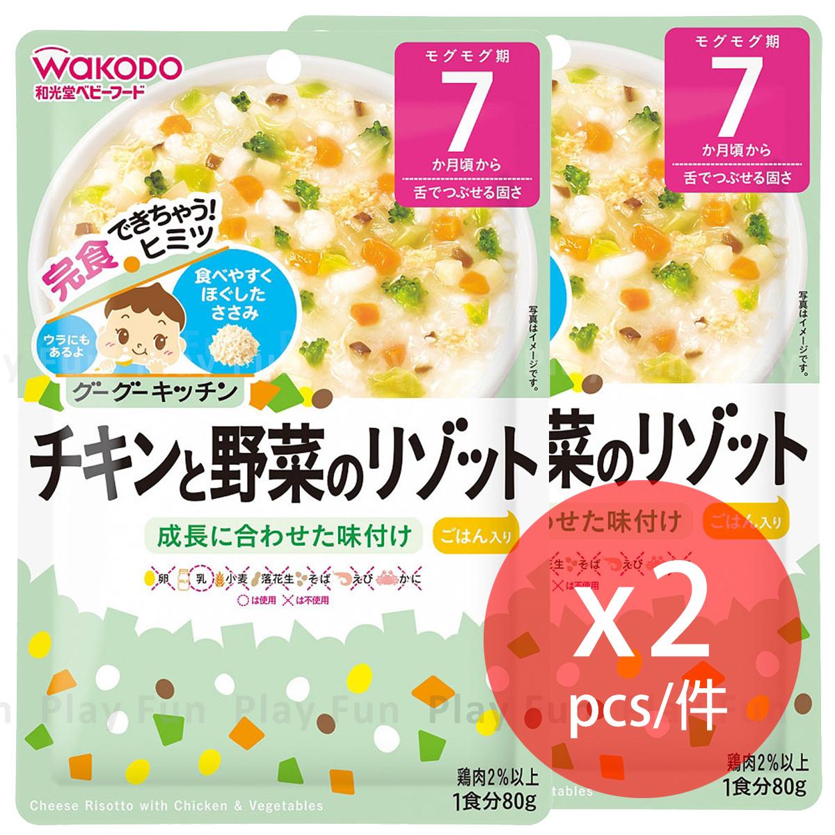 『超值套裝』Chicken and Vegetables Risotto 80g [For 7months old baby] x 2包  (4987244181589_2)