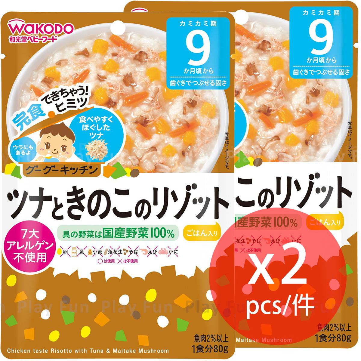 『超值套裝』金槍魚冬菇燴飯 80g [9個月或以上嬰兒食用] x 2包  (4987244181695_2)