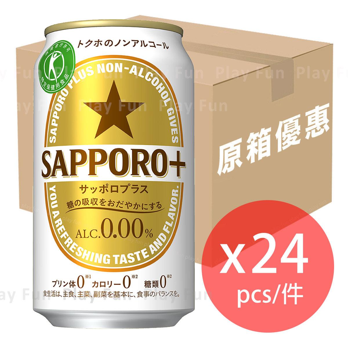 【原箱優惠】SAPPORO+ 無酒精啤酒 350ml x 24罐  (4901880883201_24)