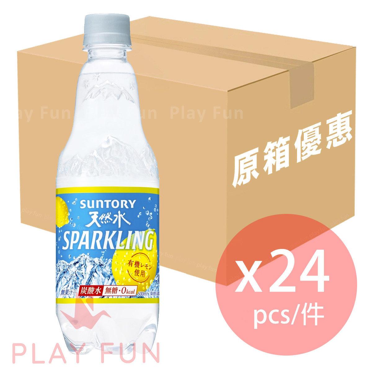 【原箱優惠】奥大山 有氣礦泉水- 檸檬味500mL x 24  (4901777317604_24)