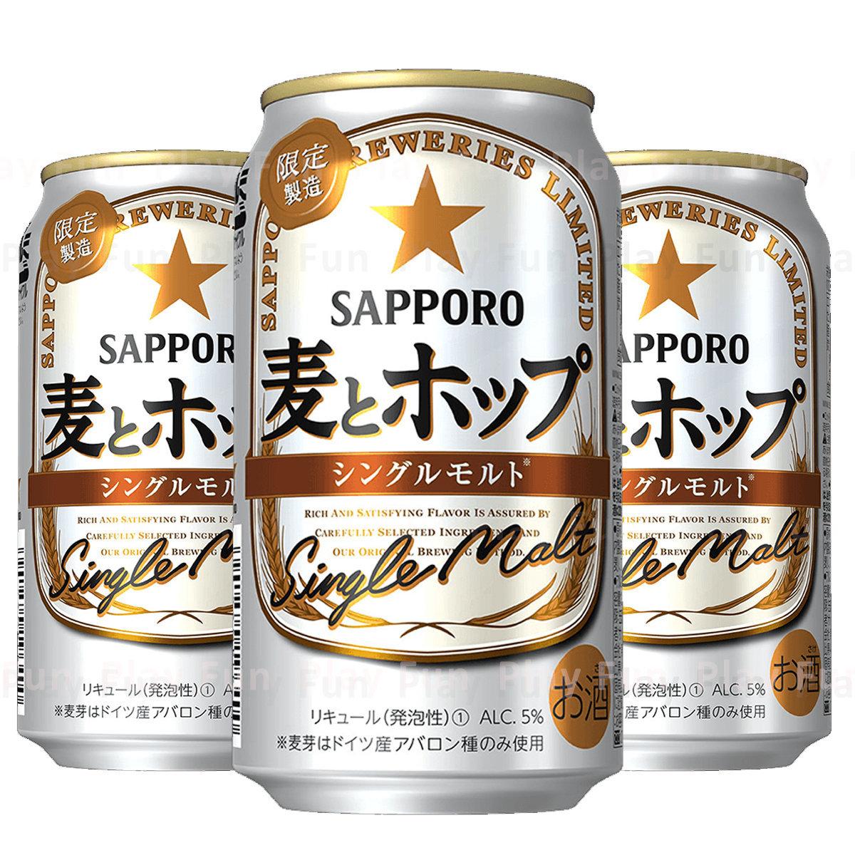 單一麥芽啤酒 350mL x 3罐  (4901880896249_3)
