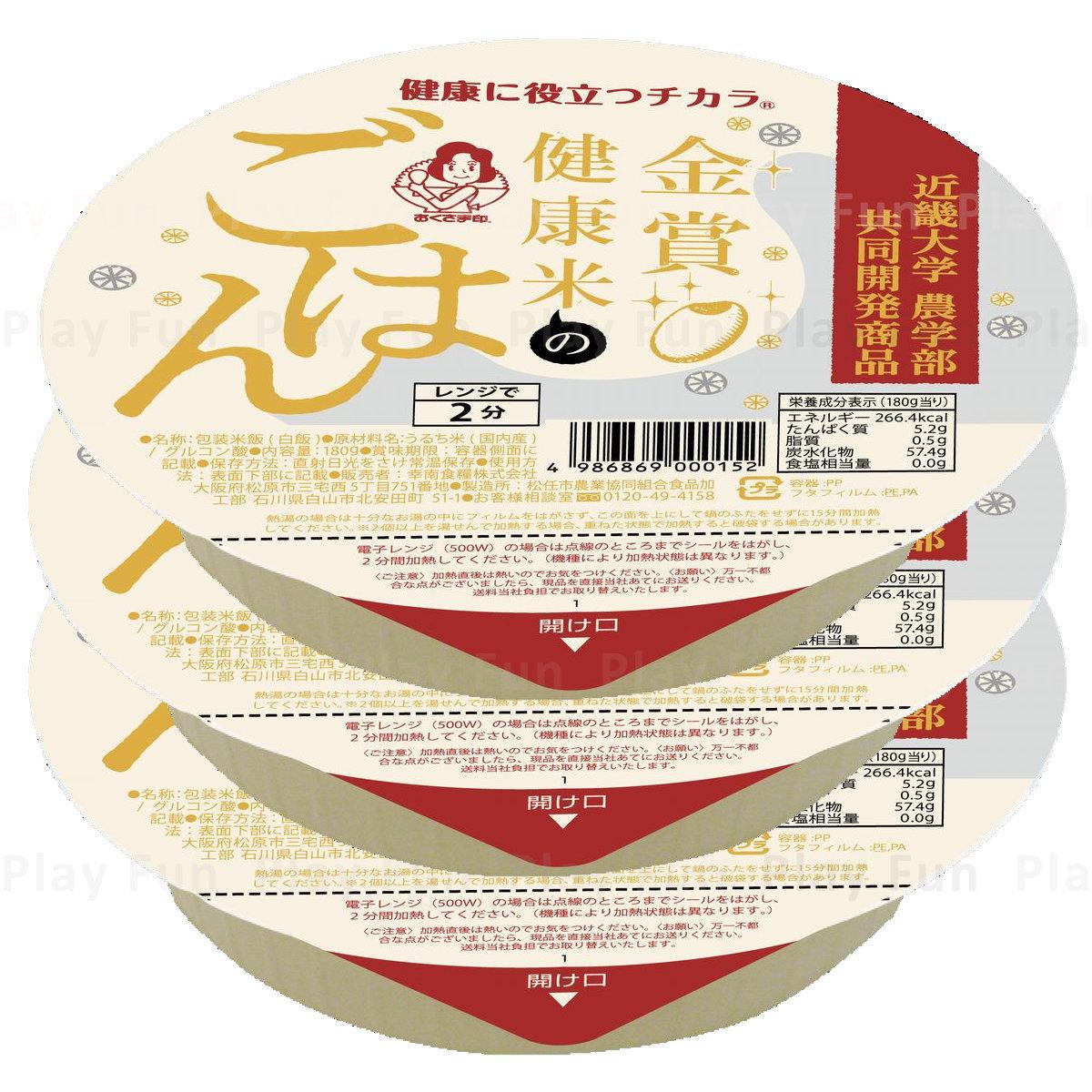 幸南食糧 - 金賞健康米即食飯 180g x 3  (4986869000169_3)