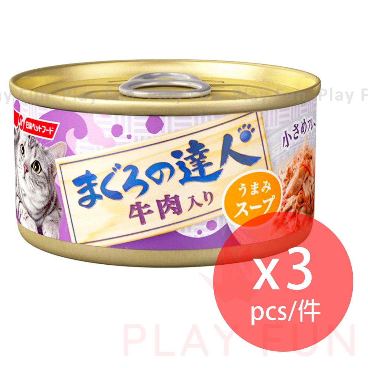 『超值套裝』達人 -吞拿魚+牛肉湯汁貓罐頭 x 3件 (4902162027917_3)