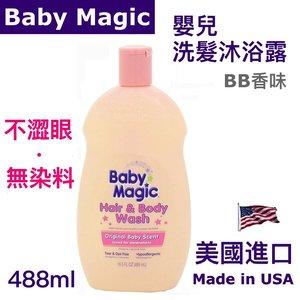 BABY MAGIC 嬰兒專用 身體・頭髮 (二合一) BB 洗髮水 沐浴露 (嬰兒BB味) 488ml