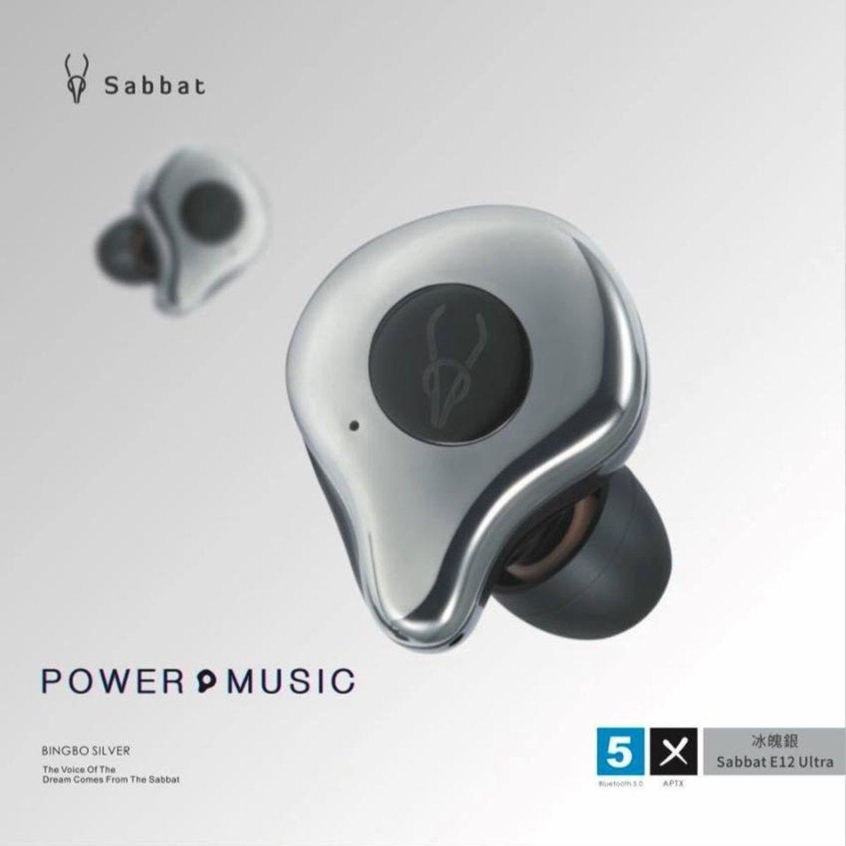 E12 Ultra 高通藍牙5.0 aptX/AAC 真無線入耳式耳機[冰魄銀色]