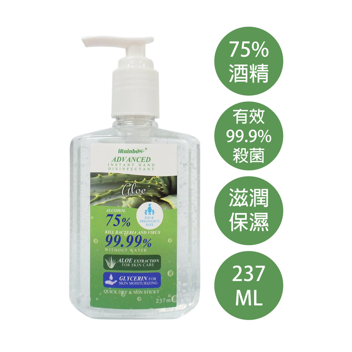 75%Alcohol instant Hand disinfectant - Aloe (237ml)