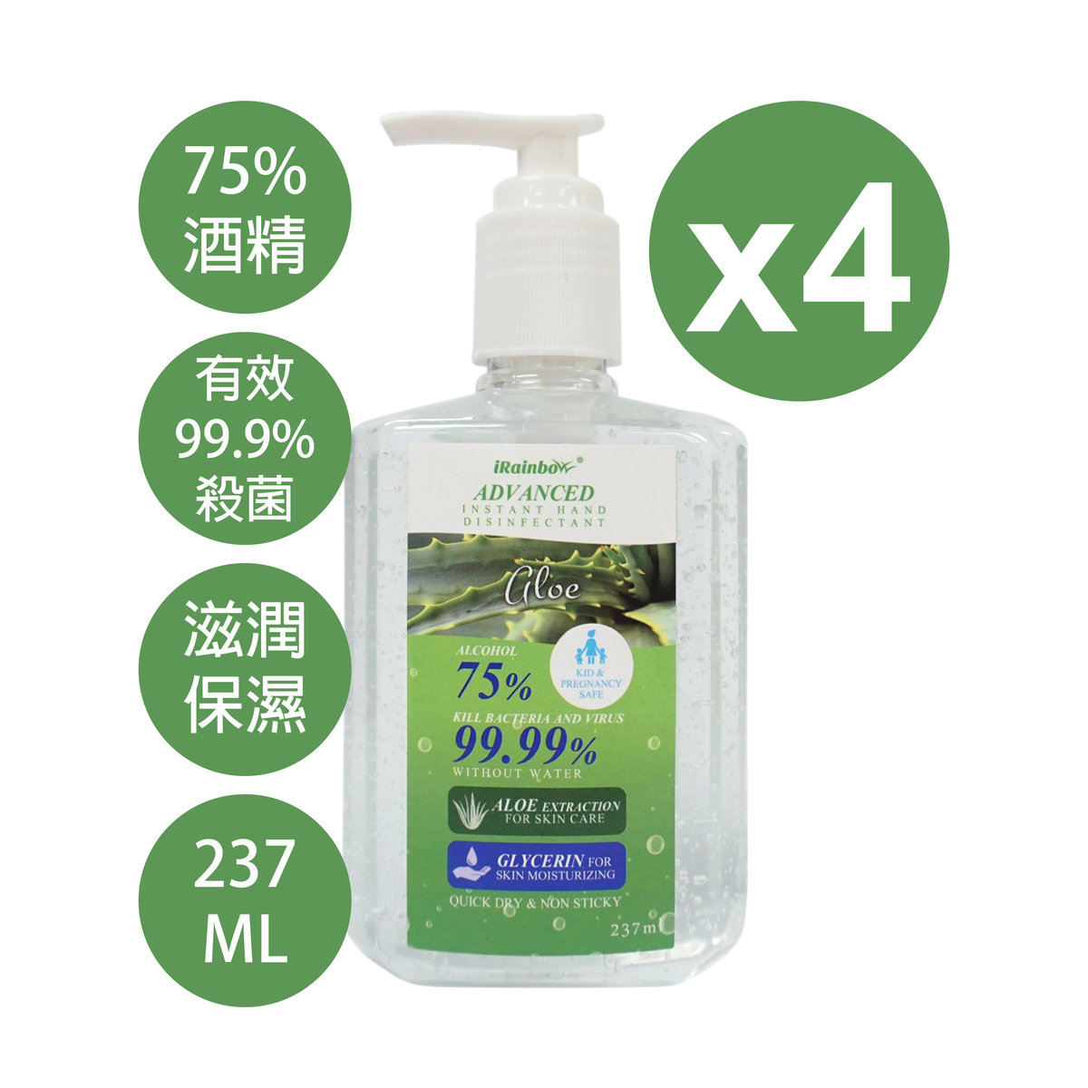 75%Alcohol instant Hand disinfectant - Aloe (237ml x 4 bottles)