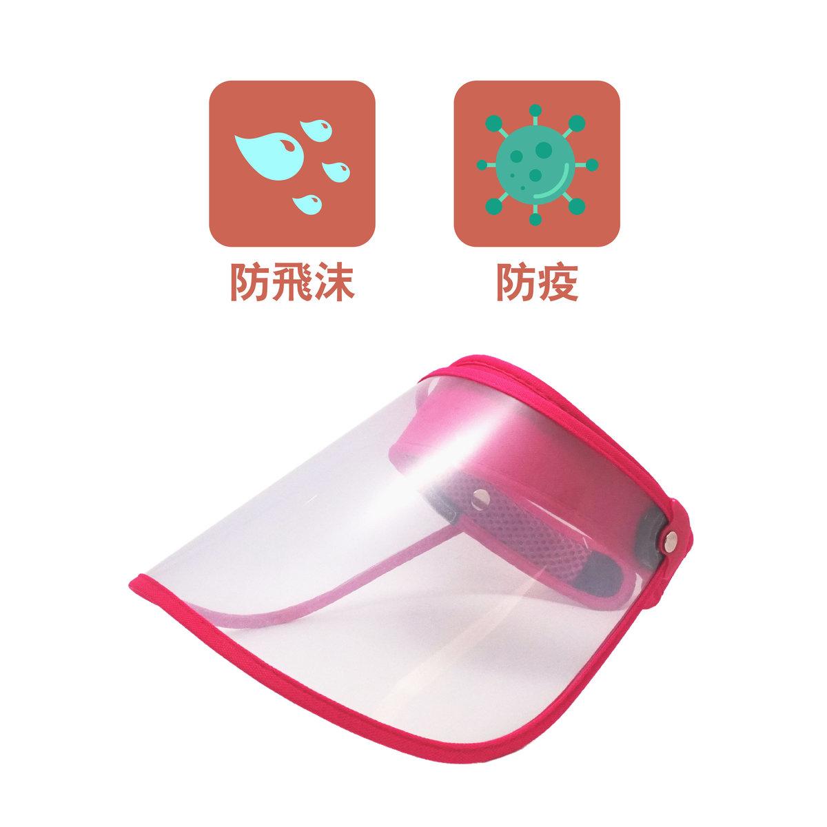 防疫帽-粉紅透明  防飛沬 防疫 抗疫