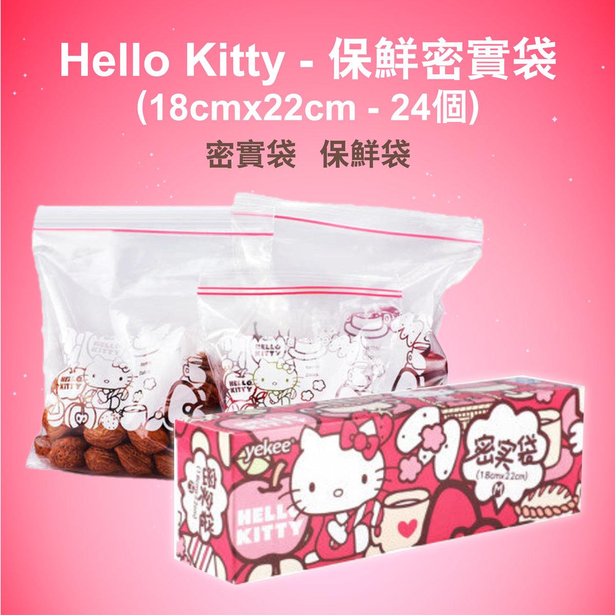 Hello Kitty - 保鮮密實袋 (18cm x 22cm - 24個) 密實袋 保鮮袋