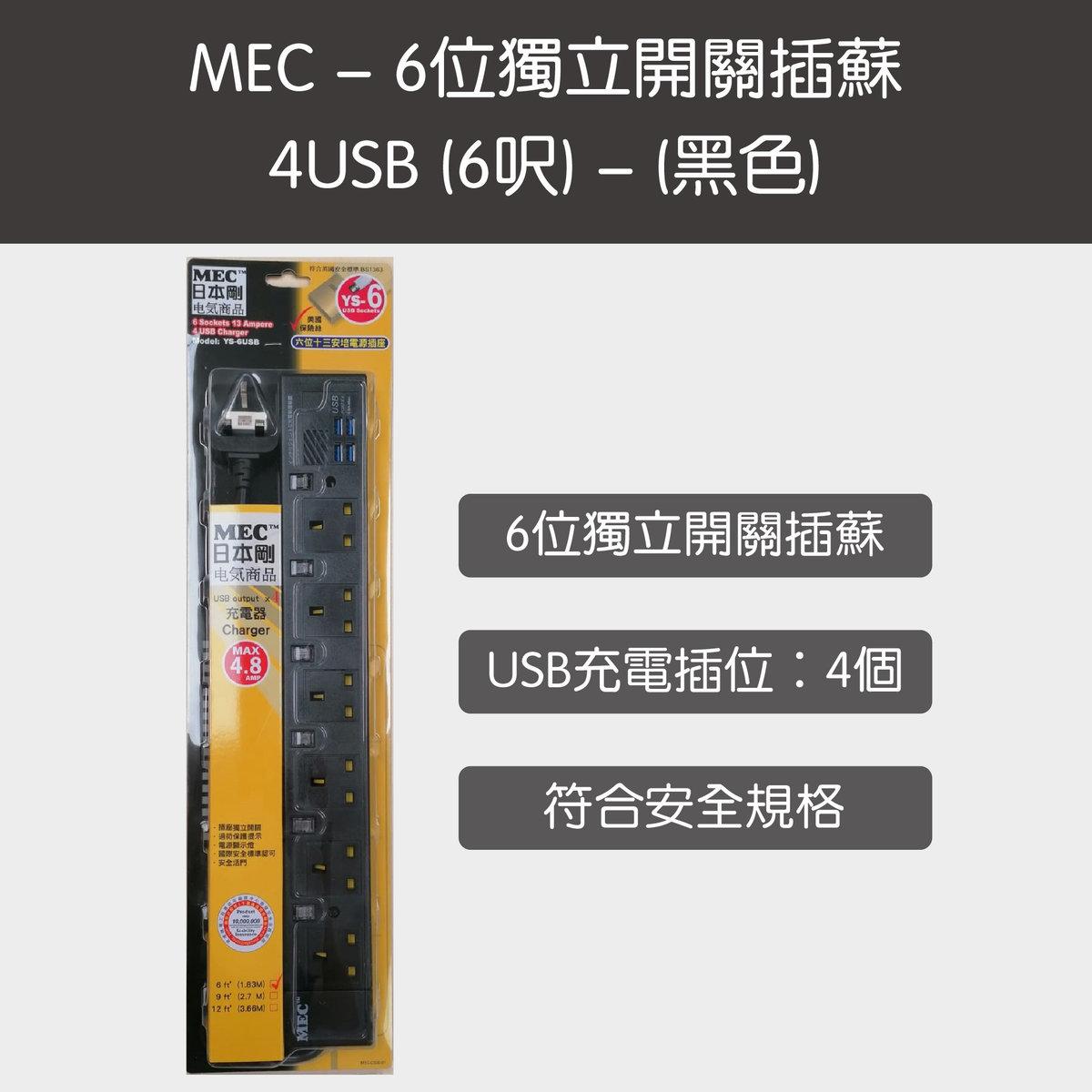 MEC - 6 SOCKET POWERBAR BUILT-IN POWER SWITCH + 4USB (6 feet) Max output 4.8A YS-6 (BLACK)