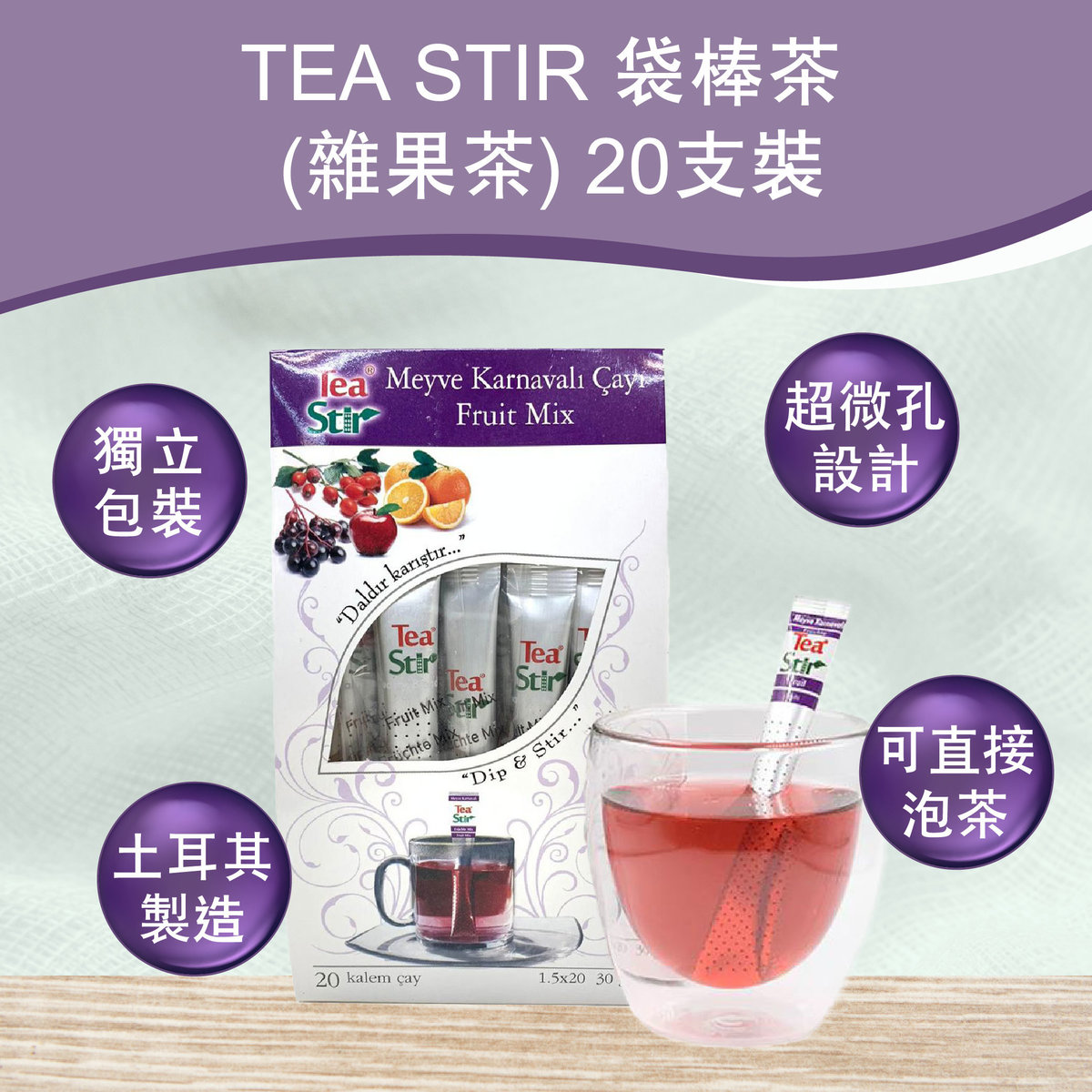 Tea Stir (Fruit Mix Tea) 20pcs 30g Tea Stick