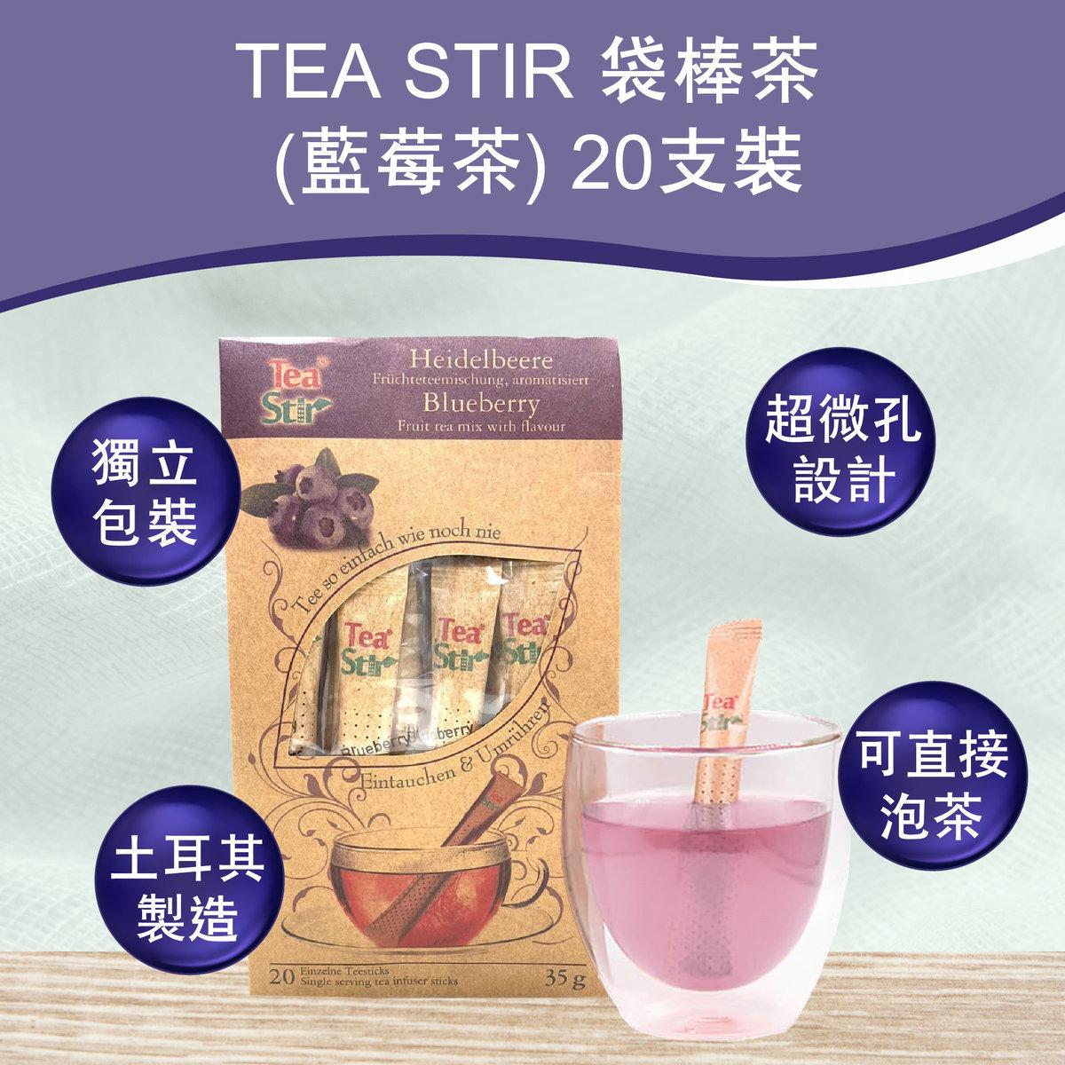 Tea Stir (Blueberry Tea) 20pcs 35g Tea Stick
