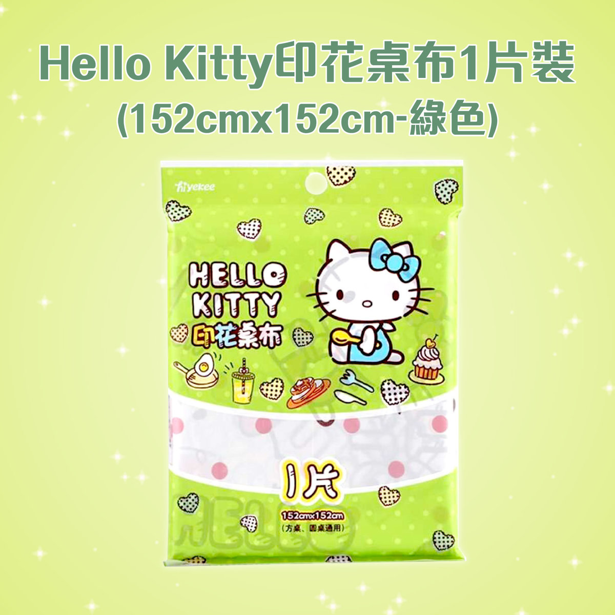 Hello kitty印花桌布1片裝- (152cmx152cm) 綠色