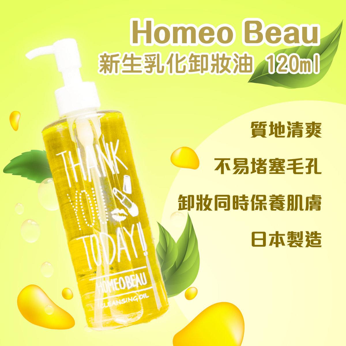 Cleansing Oil 120ml