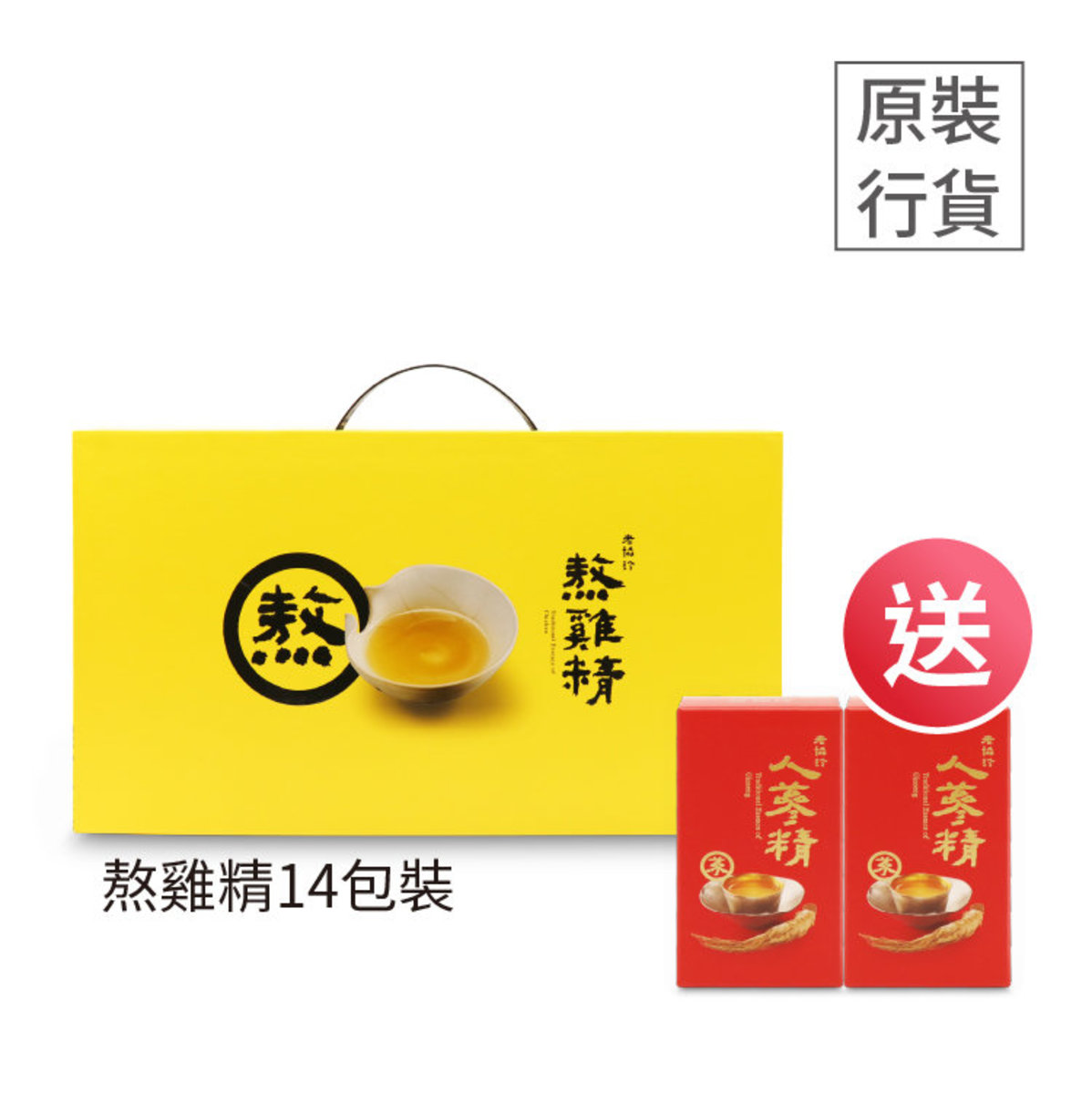 Traditional Essence of Chicken (14's) [Free 2 bottle Traditional Essence of Ginseng]