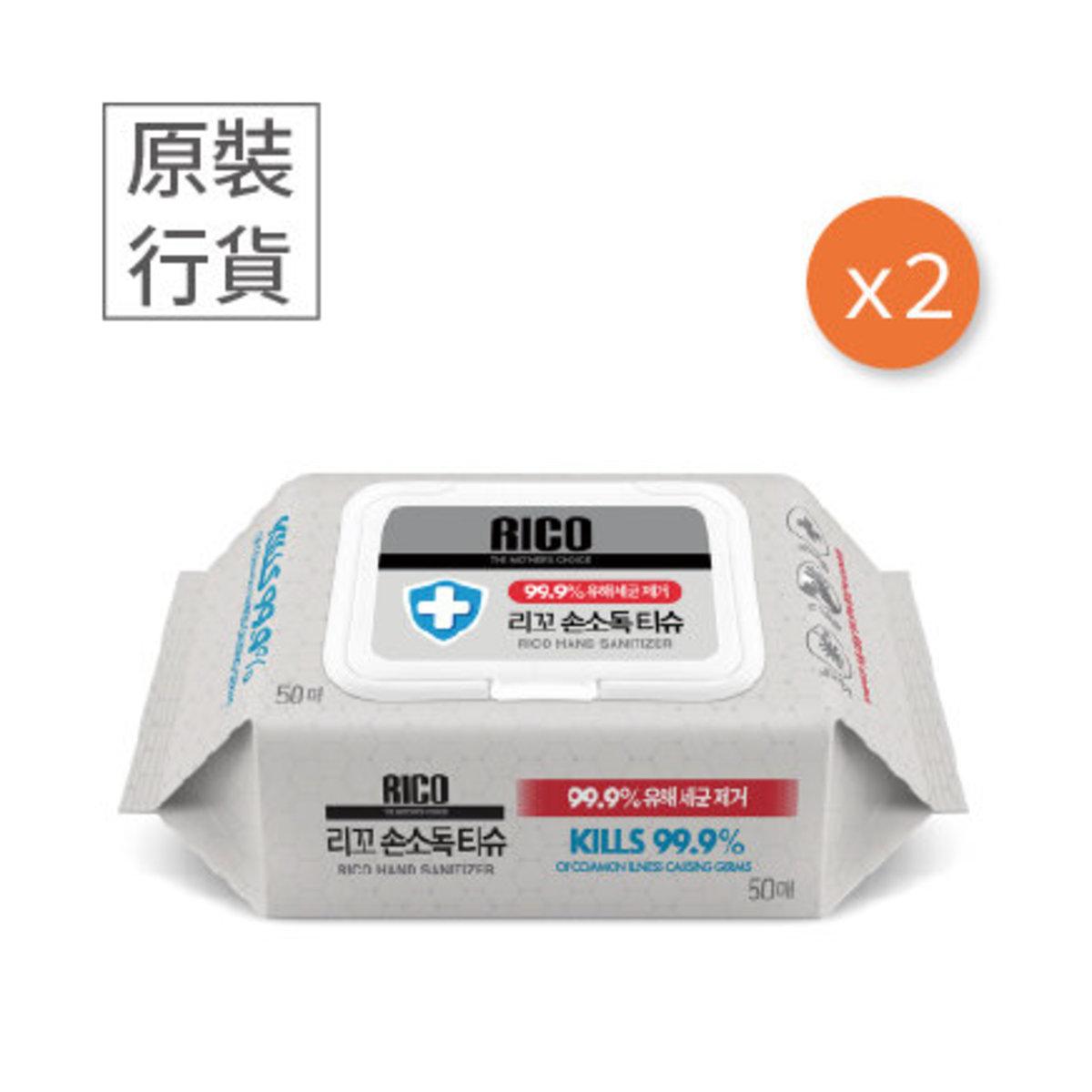 Rico 99.9% 消毒濕紙巾 (50片) 2包裝 (原裝行貨)
