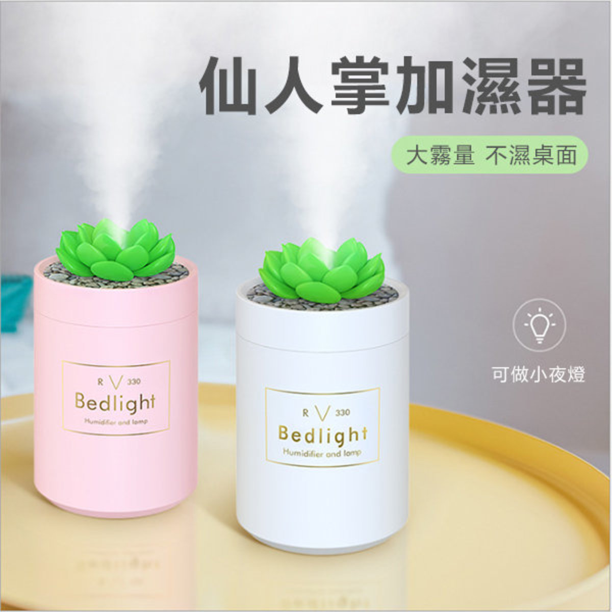 Korea JK new cactus mini mute USB night light humidifier