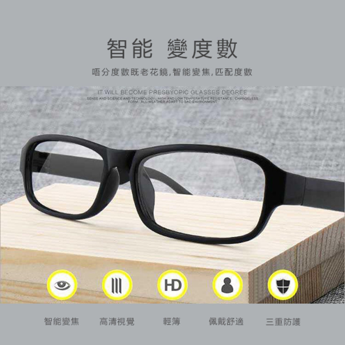 Multi-function automatic zoom reading glasses (anti-Blu-ray)
