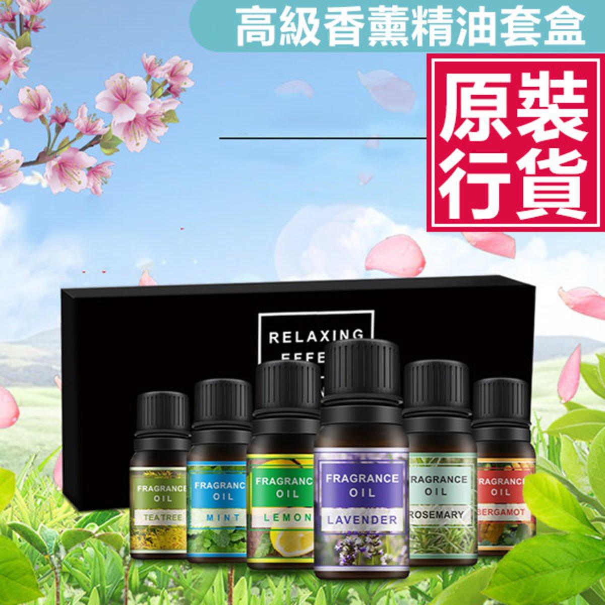 高級香薰精油套盒(6支裝6種香味)