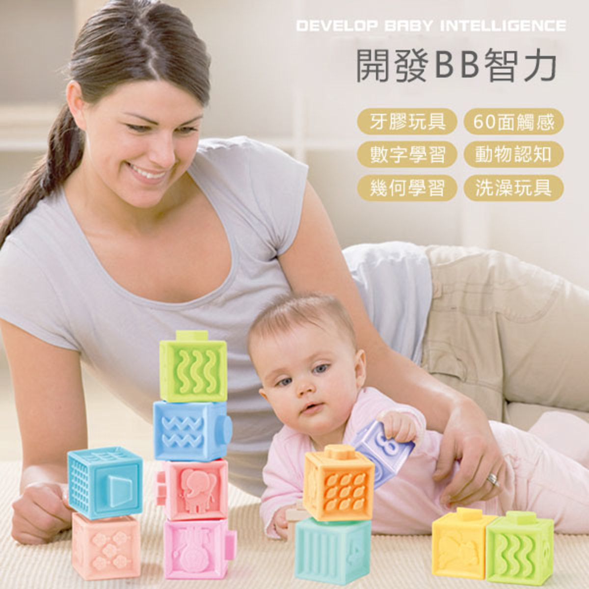 Baby Baby Cognitive 3D Embossed Soft Glue