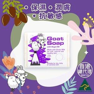 Goat Soap Goat 山羊奶肥皂 (摩洛哥堅果油) 100克 100g