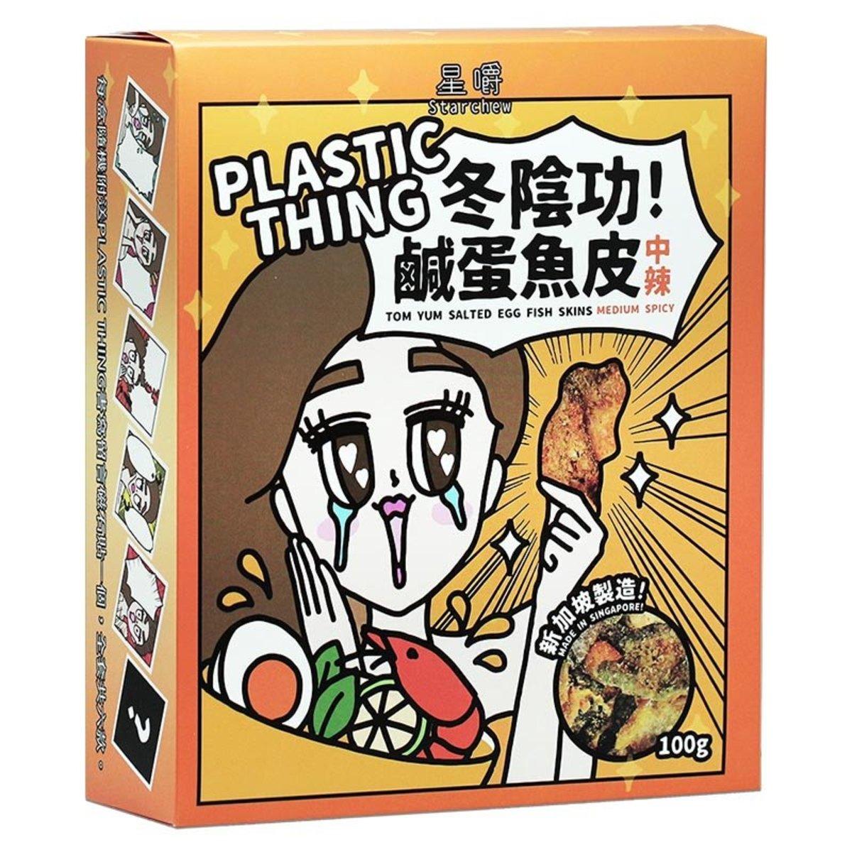 Plastic Thing 「 Tom Yum 」 Salted Egg Fish Skin Crisps