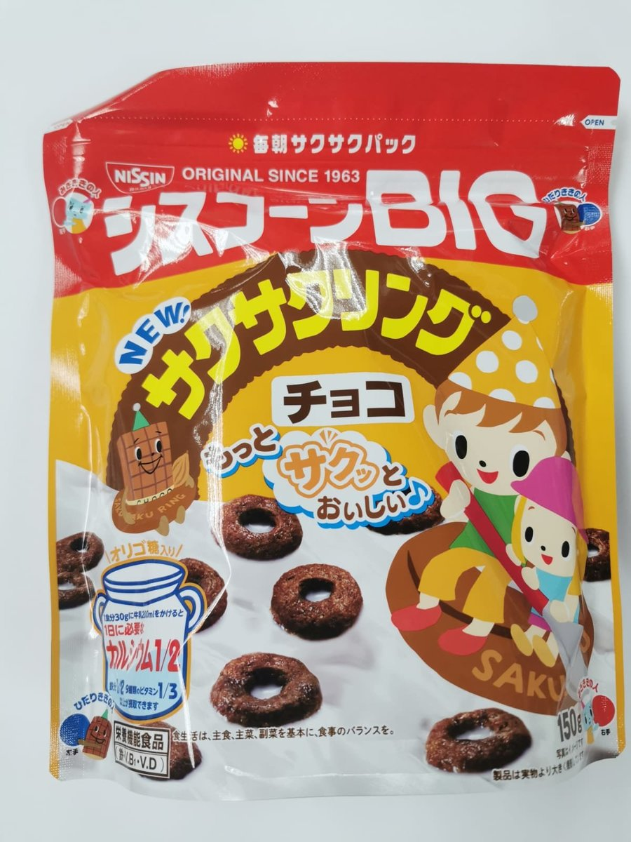 CISCOS BIG CORN RING (CHOCOLATE) 150g (Parallel Import Product)