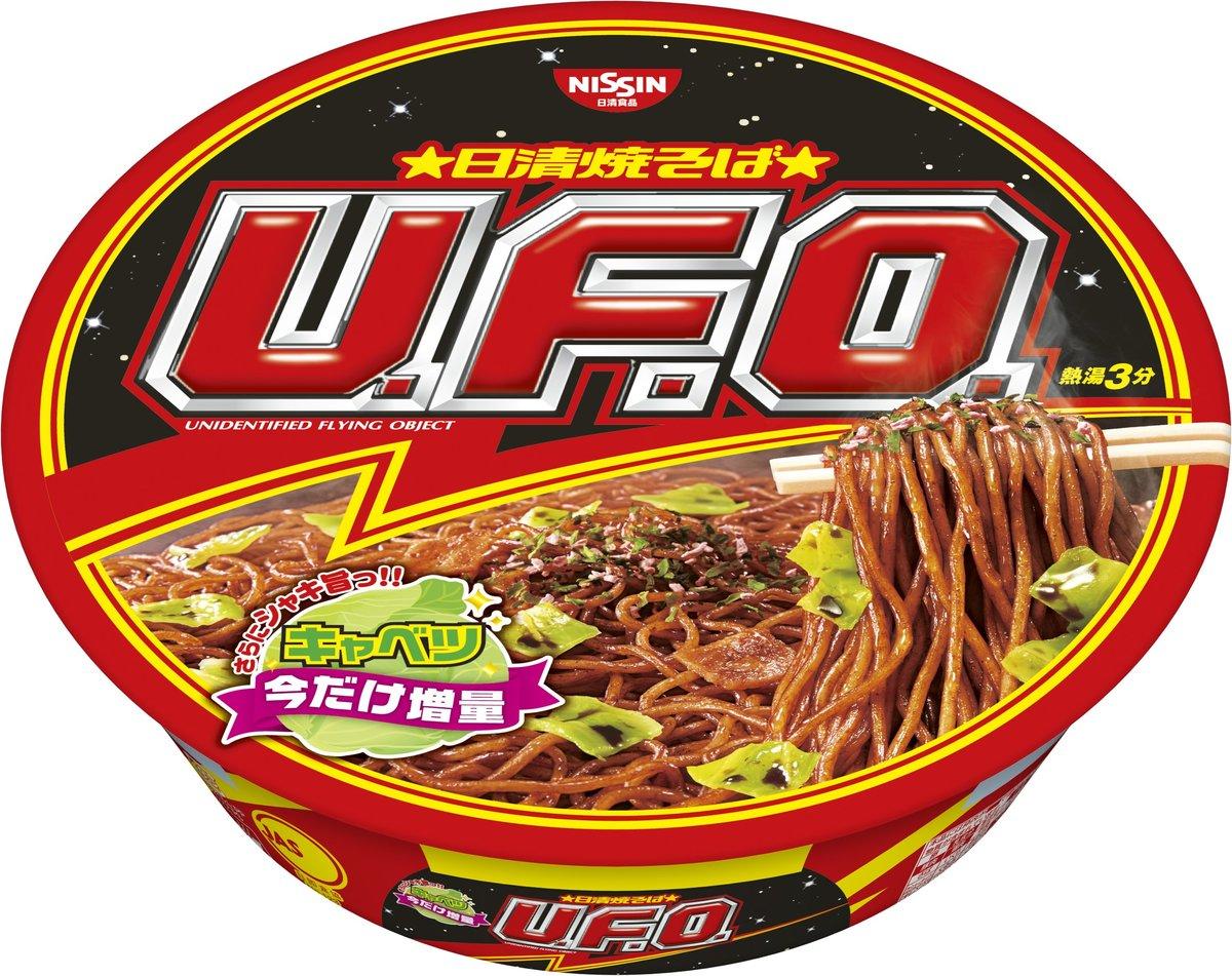 UFO Stir Noodles (Parallel Import Product)