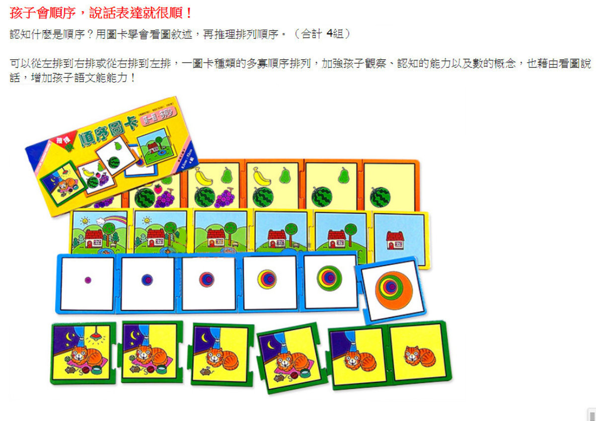 Primary One Interview Solitaire Story Cards : Quantity and More/Less A