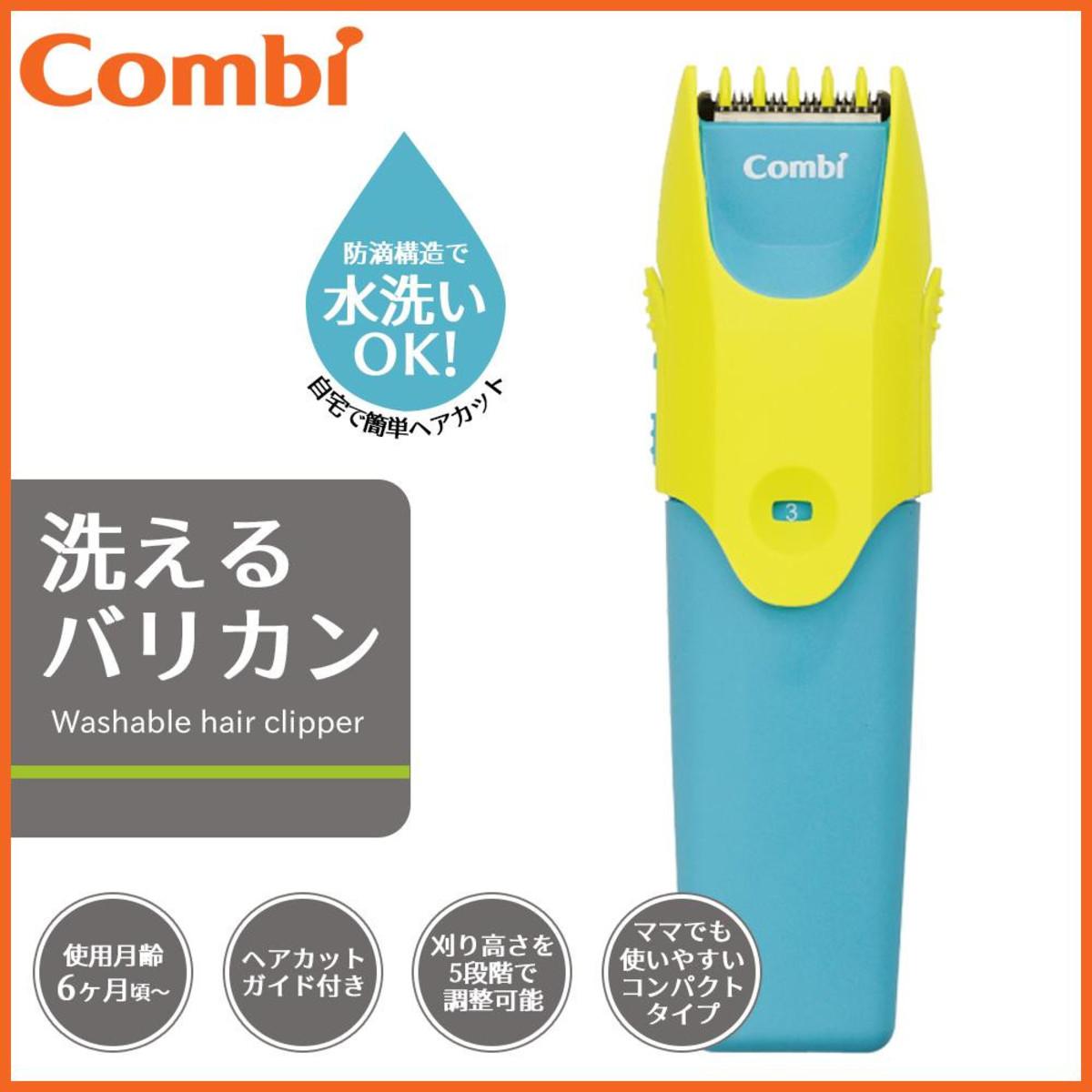 日本Combi 嬰幼童安全可洗剪髮器