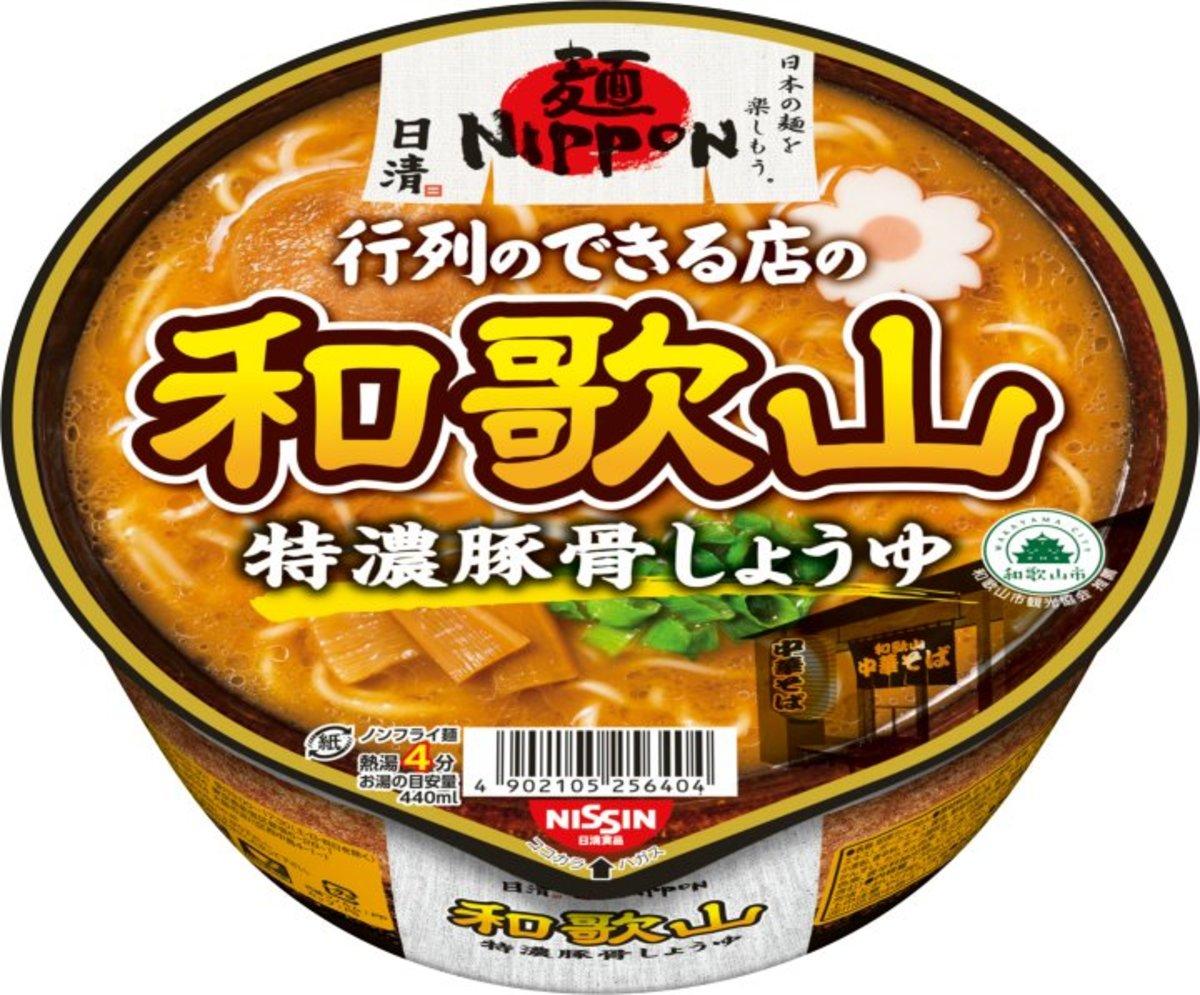 "Japan ""Queue Up at Famous Shops Series"" Wakayama Umami Tokuno Pork Bone Soy Sauce Soup Ramen x 1pc"