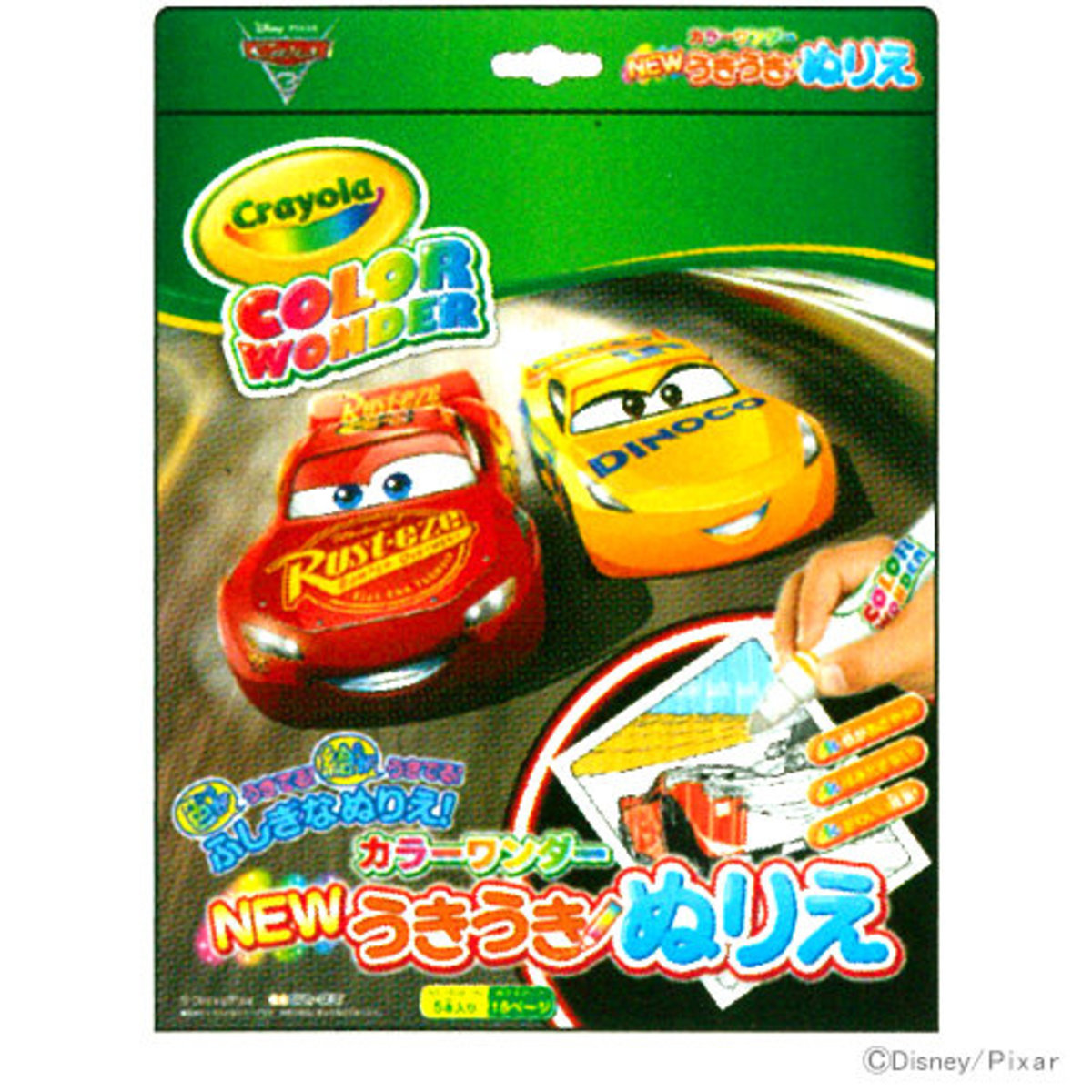 (Cars) Japan Color Wonder New Uki Uki Coloring Book (Transparent Pigment Color Pens, Color Appears on Book Only)