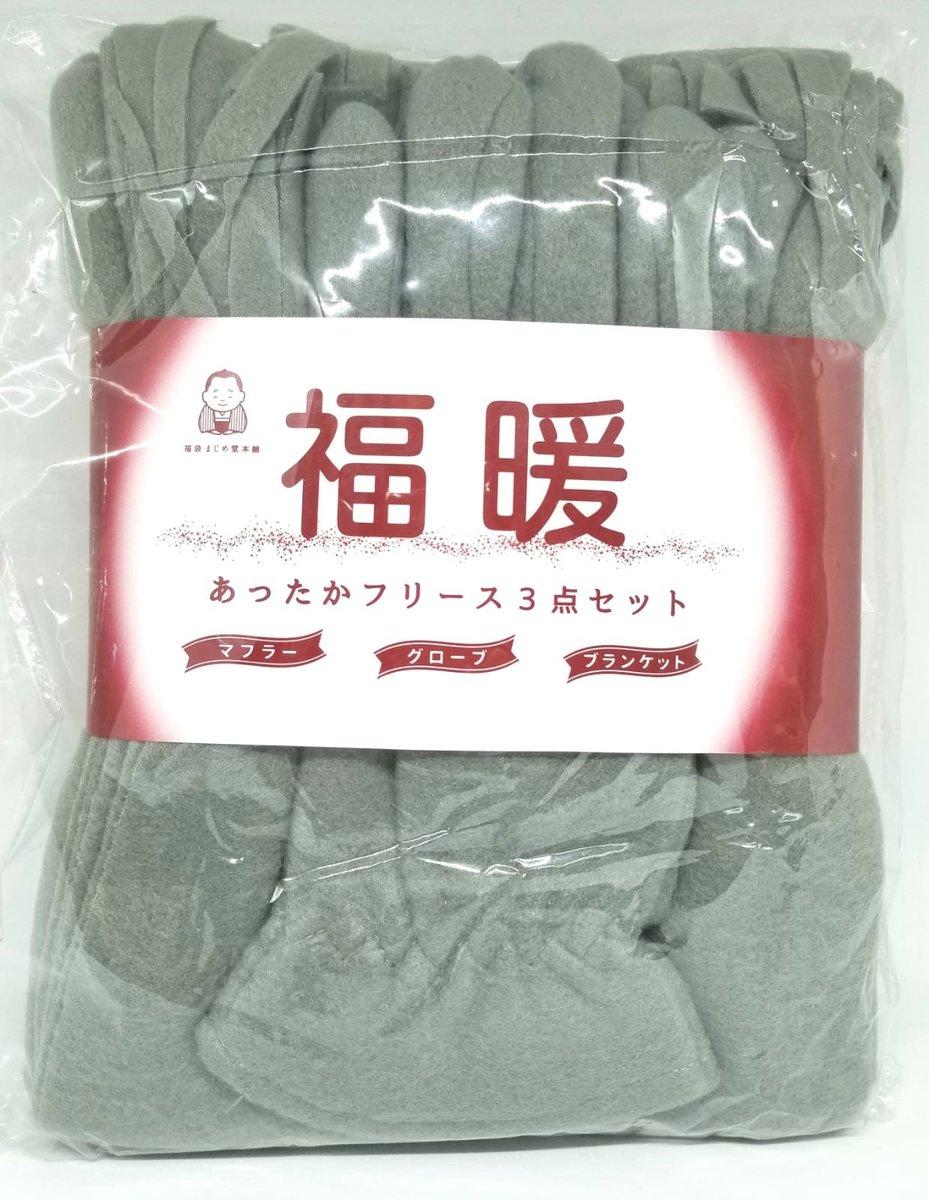 (Grey) Japan ☃️Warm Keeping Lucky Bag (3 Items)