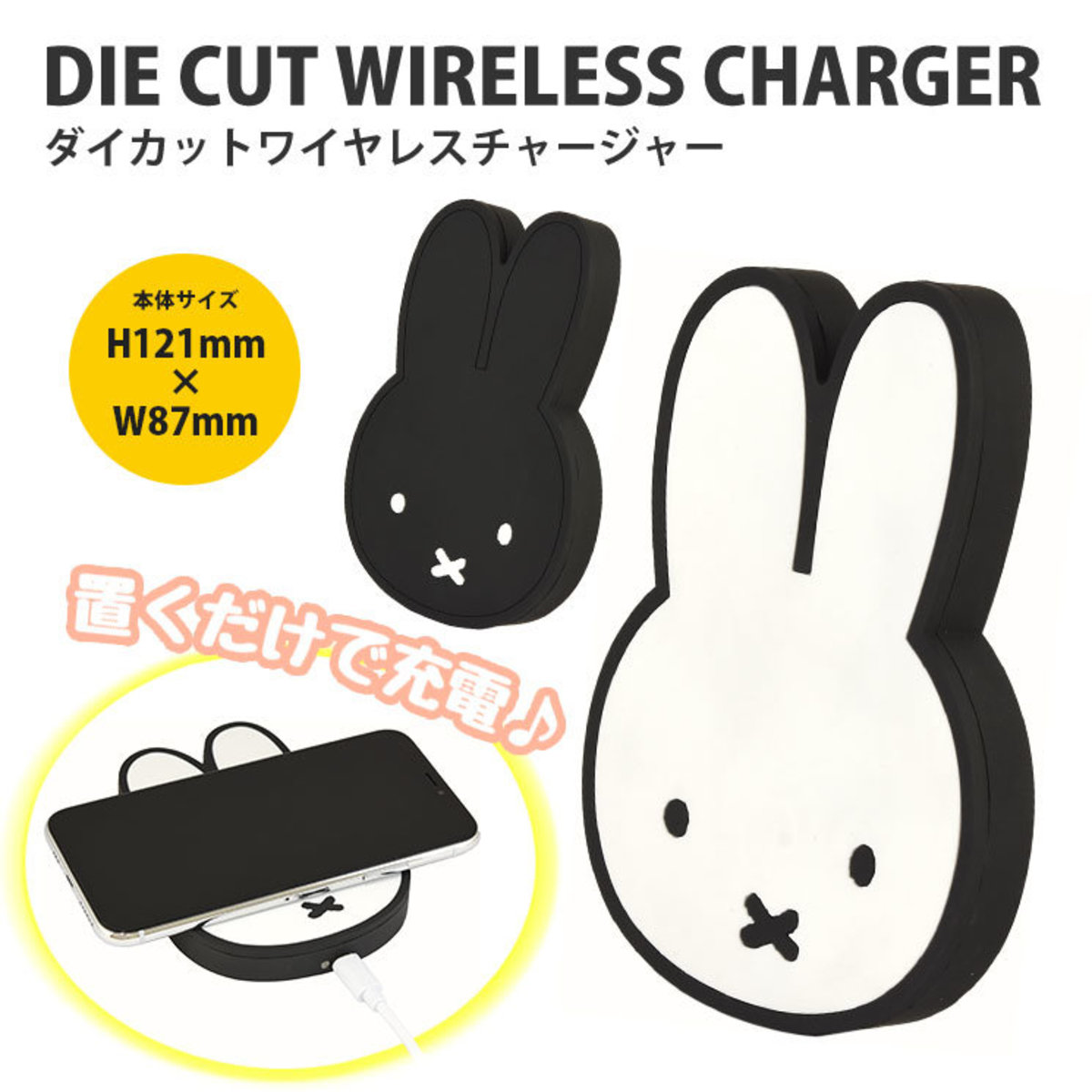 (Black Miffy) Japan Miffy Die-Cur Wireless Charger