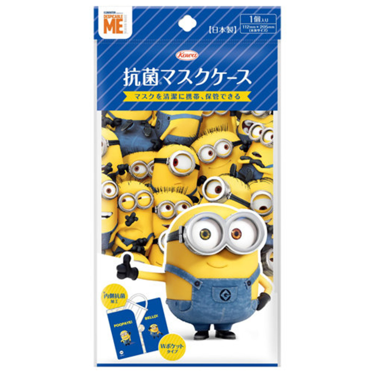 (Blue/Minions) Made in Japan Kowa Portable Anti-bacterial Surgical Mask Case (2 Compartments)