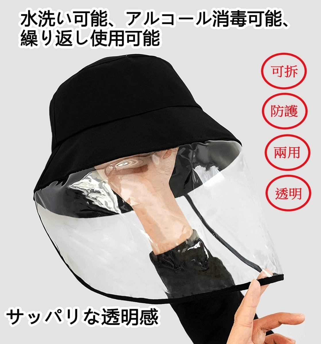 Fisherman Hat w/ Detachable Face Shield for Droplet Protection & Epidemic Prevention (Velcro Tape)