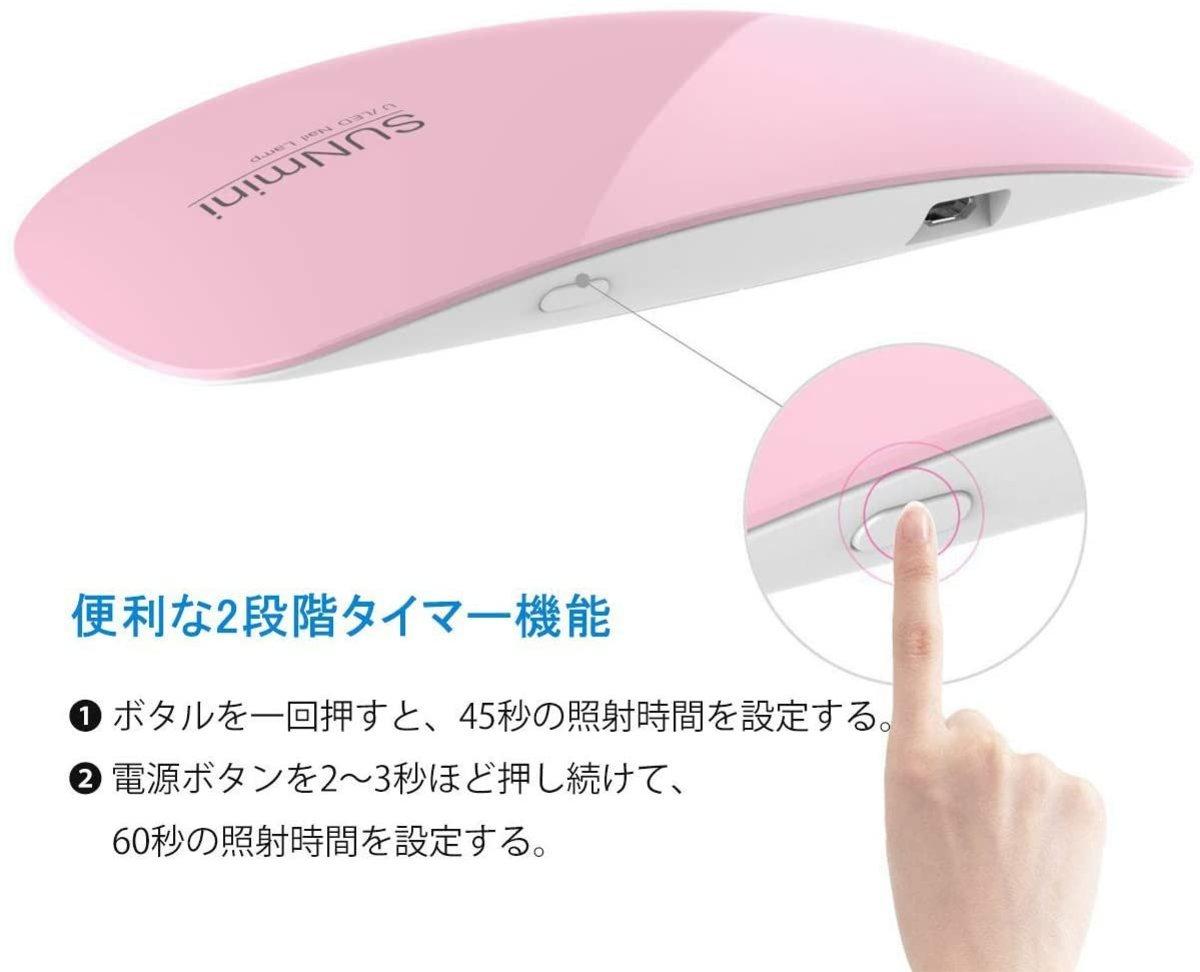 (Pink) SUNmini 6W UVLED Nail Lamp