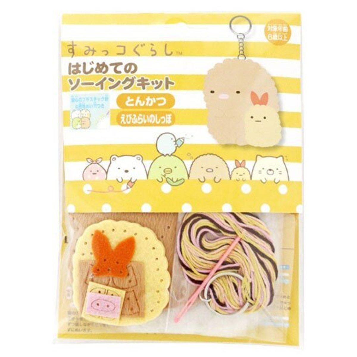 (Fried Pork Chop Styling DIY Charm/Key Chain) Japan Sumikko Gurashi DIY Handmade Doll Charm/Key Chain x 1 Set