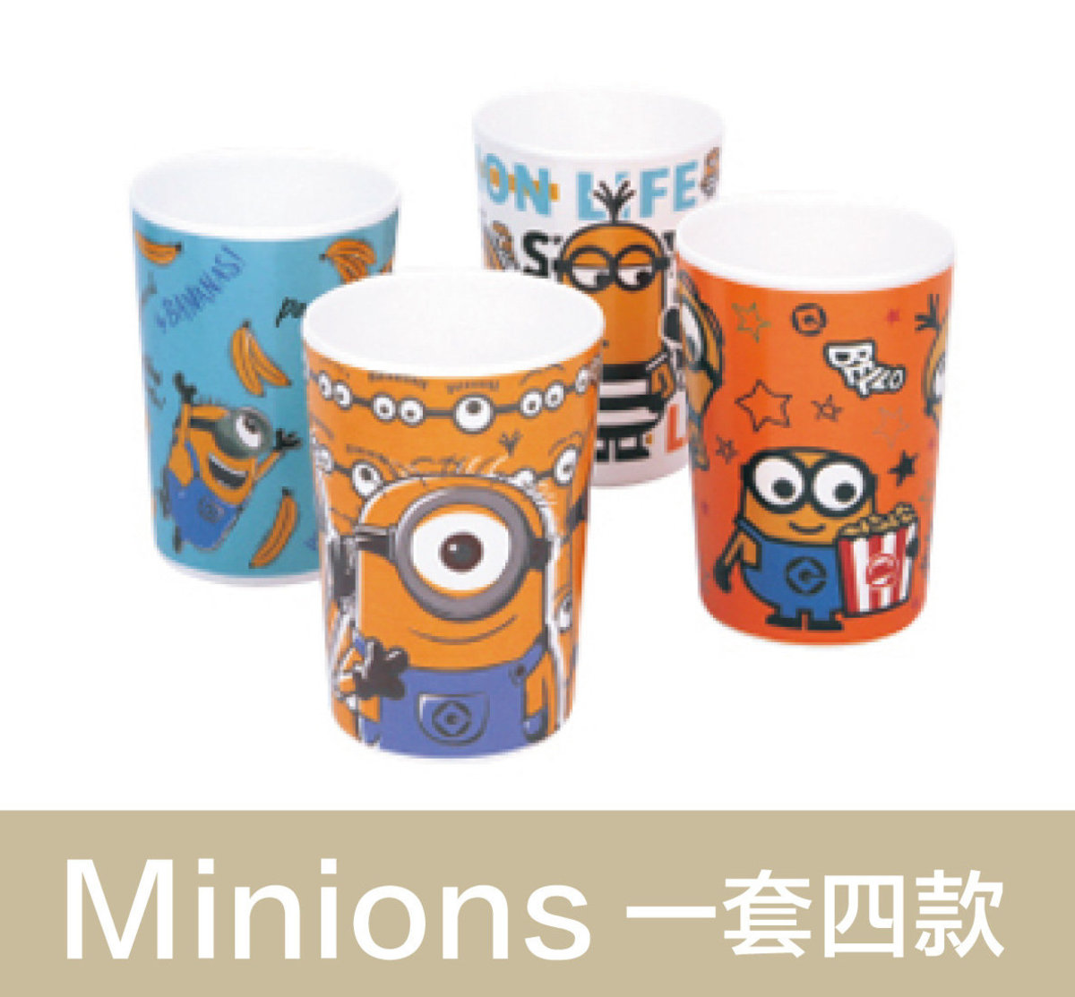 (C)日本Minions 卡通派對杯子套裝(一套四只)