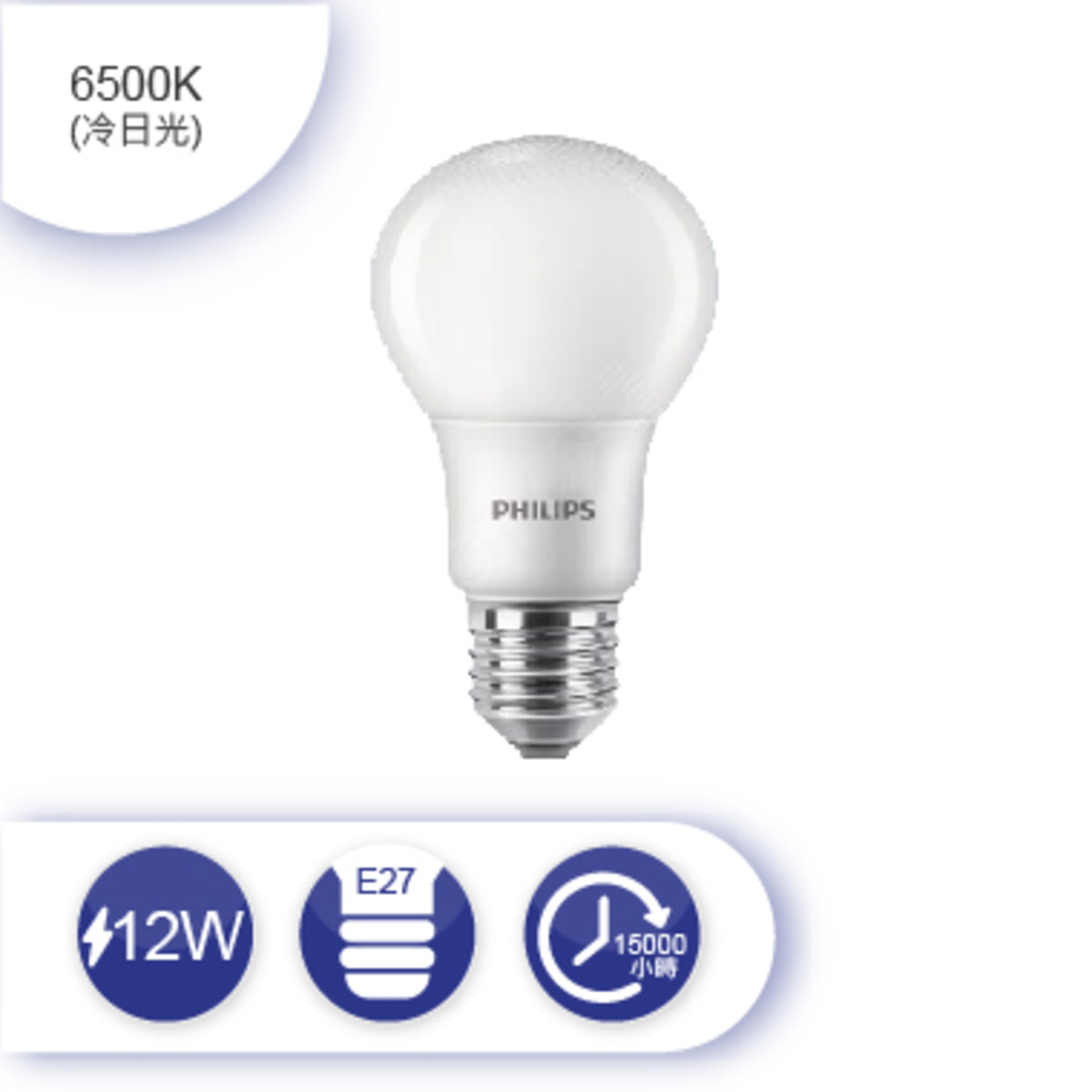 LED燈膽 12W  E27螺頭 冷日光 A60 (最新Gen 8)